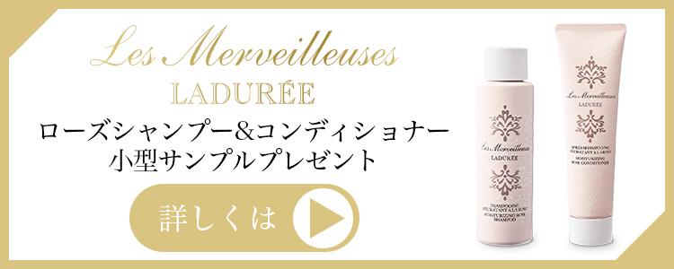 【レ・メルヴェイユーズ ラデュレ】シャンプー&コンディショナー ミニチュアサンプル プレゼント